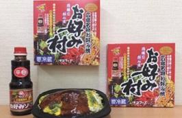 冷蔵お好み焼き「お好み村」(小ぶ  りサイズ4枚)+ミツワ激辛お好みソース