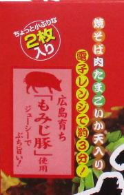 もみじ豚ロゴ